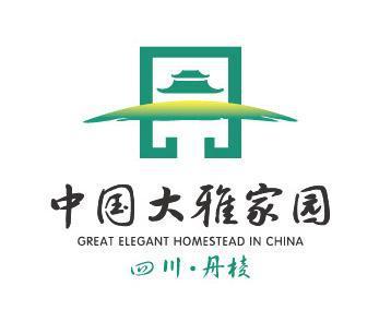 中国大雅家园-丹棱