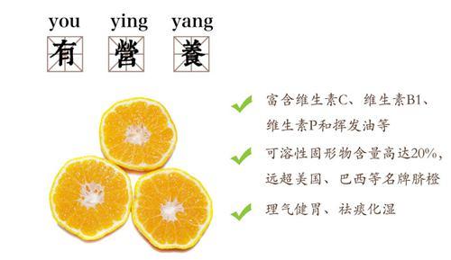 丑橘有营养