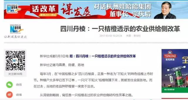 新华网报道不知火